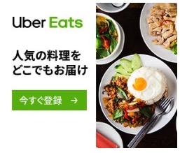 UberEatsフードデリバリー注文