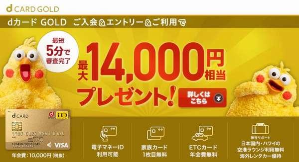 dカードGOLD新規入会キャンペーン