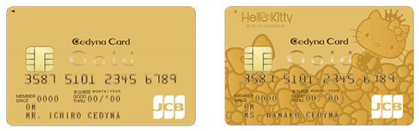 セディナゴールドカードの券面