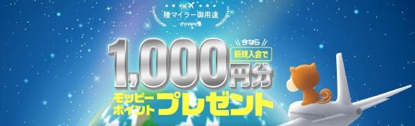 モッピー1000円分プレゼント