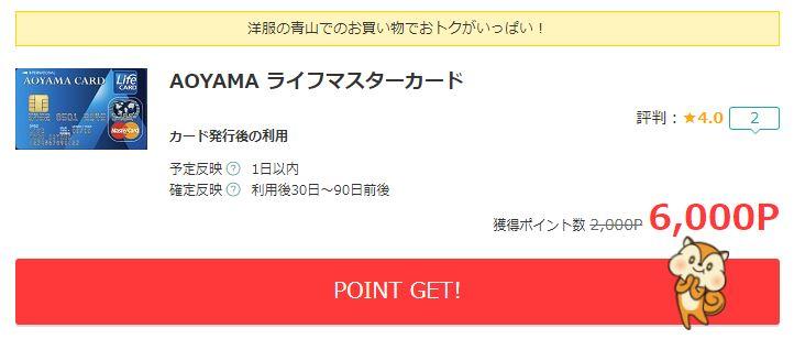 モッピーAOYAMAライフマスターカード発行イベント