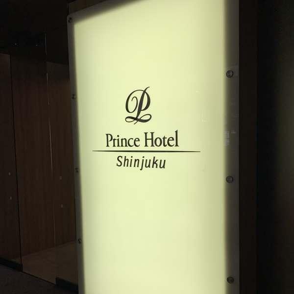 新宿プリンスホテルエントランス