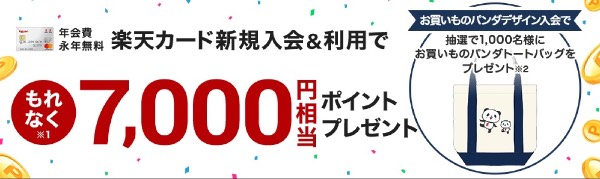 楽天カード公式サイトキャンペーン