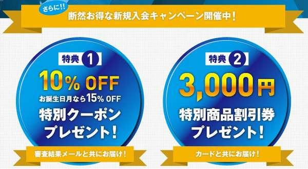 AOYAMAライフマスターカード公式サイト入会キャンペーン