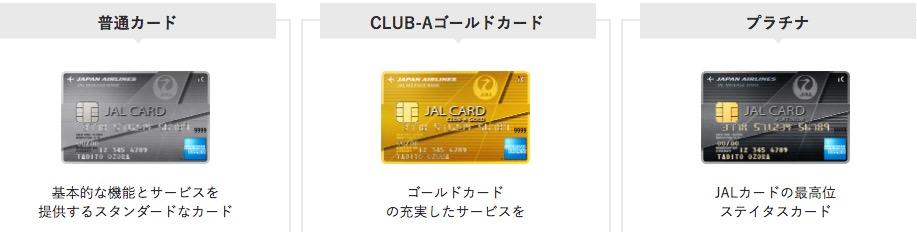 JALアメリカン・エキスプレス・カード券面