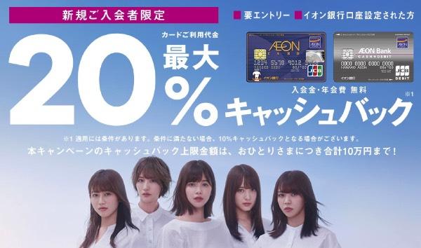 イオンカード20パーセント還元キャンペーン