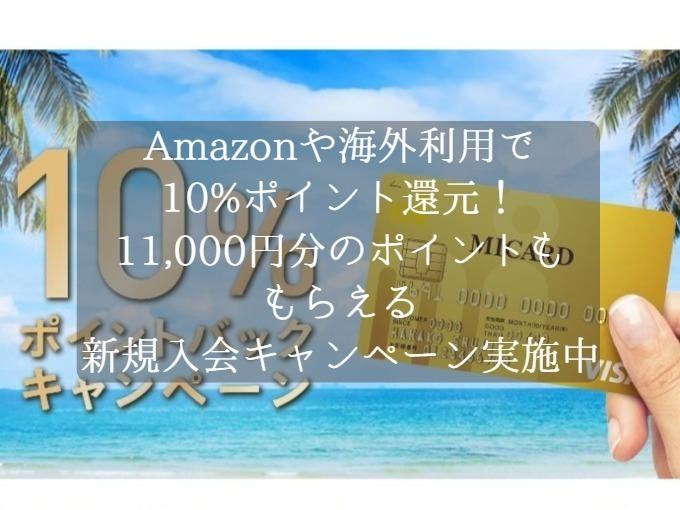 Amazonや海外のVISA加盟店の利用で10%のポイント還元がもらえる!11,000円分のポイントも獲得できる新規入会キャンペーンを紹介