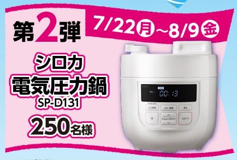 シロカ電気圧力鍋プレゼント