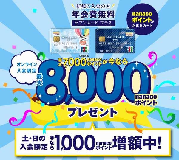 セブンカードプラス公式サイト新規入会キャンペーン