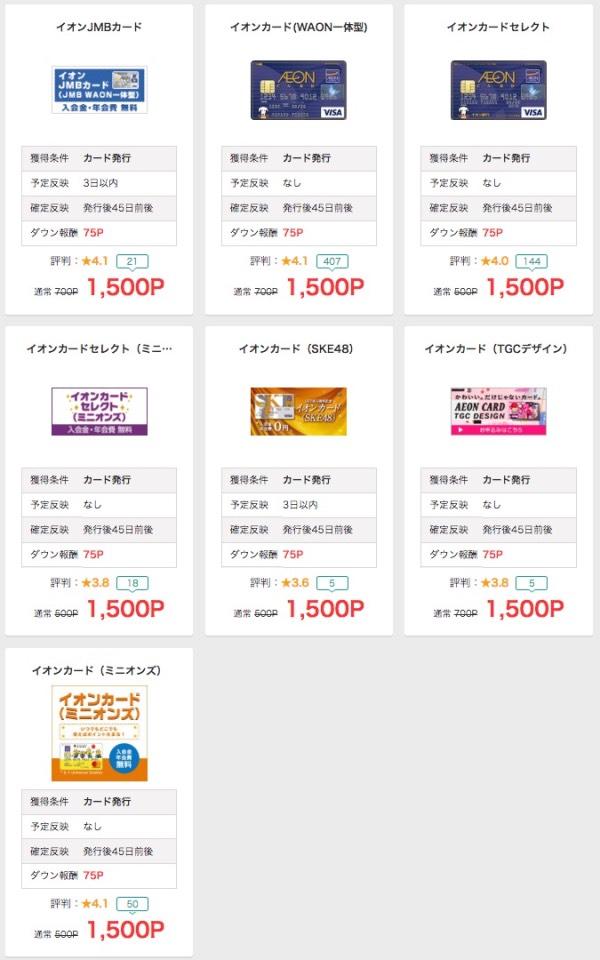 モッピーイオンカード発行イベント