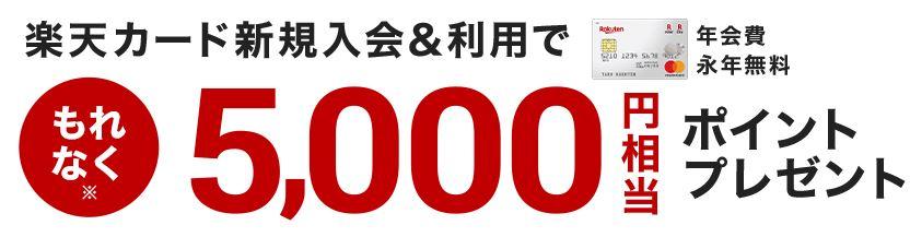 楽天カード公式サイト入会キャンペーン