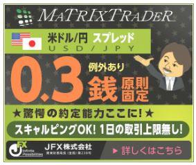 MATRIX TRADER
