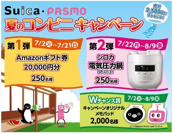 Amazonギフト券2万円分や電気圧力鍋をプレゼント!JR東日本がSuica・PASMO夏のコンビニキャンペーン実施中