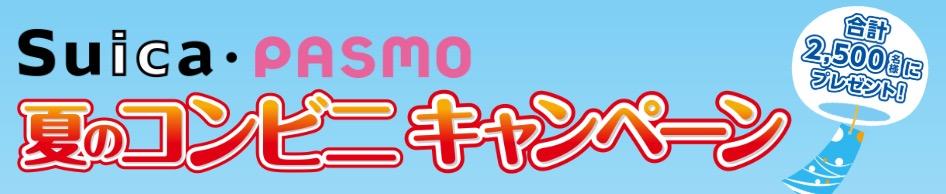 Suica・PASMO夏のコンビニキャンペーン