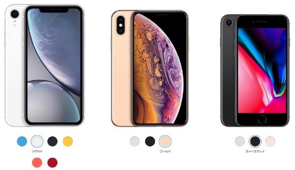 iPhoneXS XR 8