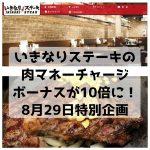 いきなりステーキ肉マネーチャージボーナス10倍アイキャッチ