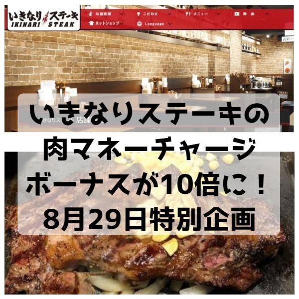 いきなりステーキの肉マネーチャージボーナスが10倍!8月29日限定の特別企画と実質無料でお得にチャージする方法を紹介
