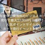 すぐたま三井住友ビジネスカード for Ownersアイキャッチ