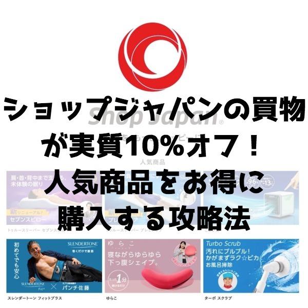 ショップジャパンの買物が実質10%オフ!人気商品をお得に購入する攻略法を紹介
