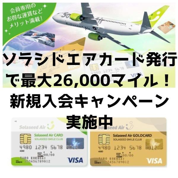 ソラシドエアカード新規入会キャンペーンアイキャッチ