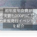 ダイナースクラブカード発行イベントアイキャッチ