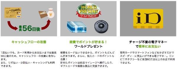 三井住友ビジネスカードメリット3