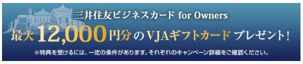 三井住友ビジネスカード for Ownersギフトカードプレゼント