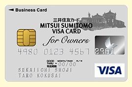 三井住友ビジネスカード for Ownersクラシックカード