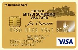 三井住友ビジネスカード for Ownersゴールドカード