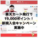 楽天カード新規入会キャンペーンアイキャッチ