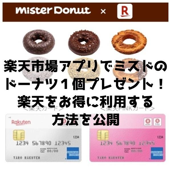 楽天市場アプリでミスタードーナツ1個を無料でプレゼント!楽天市場の利用と楽天カード発行でポイントを多く獲得する攻略法も公開