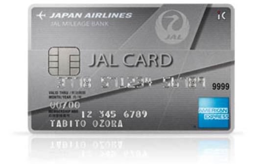 JALアメリカン・エキスプレス・カード普通カード
