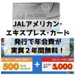 JALアメリカン・エキスプレス・カード2年間無料アイキャッチ