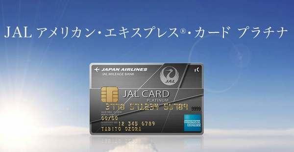 JALアメリカン・エキスプレスカード・プラチナ