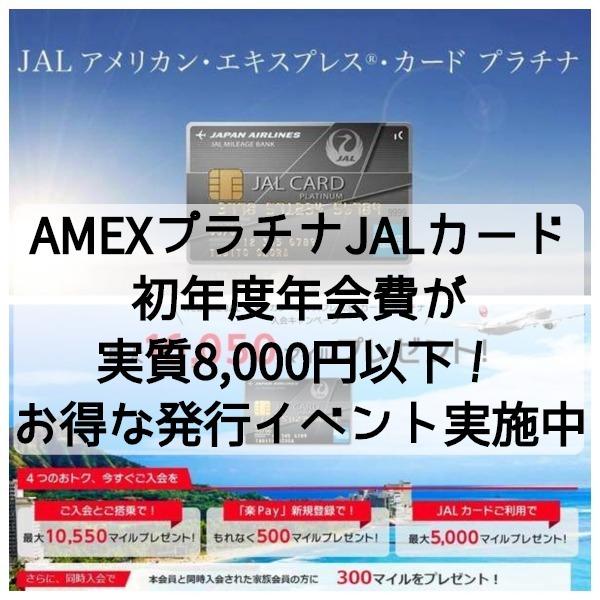 JALアメリカン・エキスプレス・カードプラチナアイキャッチ