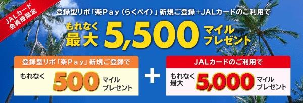 JALカード楽Payキャンペーン