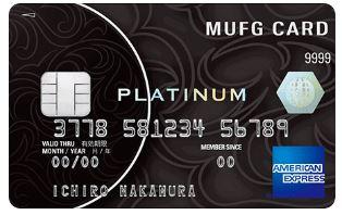 MUFGカード・プラチナ・アメリカン・エキスプレス・カード券面