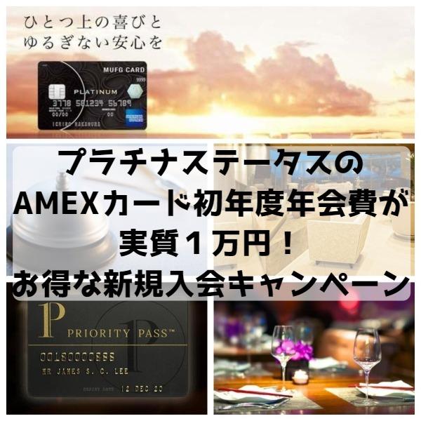 MUFGプラチナアメックスカード新規入会キャンペーンアイキャッチ