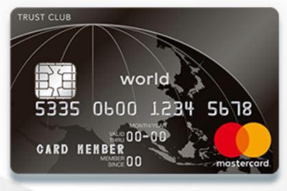 TRUSTCLUBワールドカード