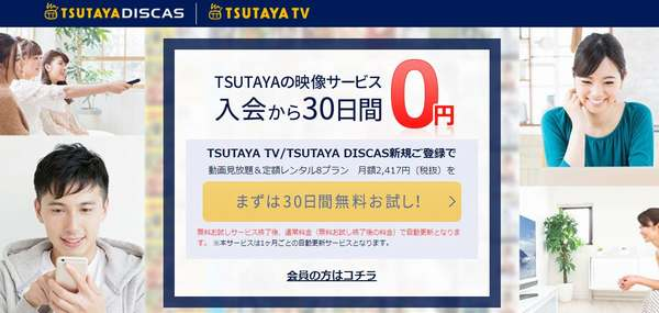TSUTAYA TV DISCUS