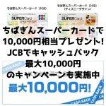 さいたまスーパーカード10000円プレゼントアイキャッチ