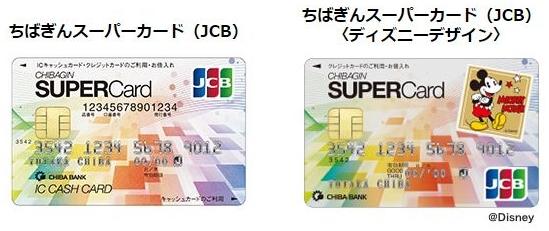 ちばぎんスーパーカード券面