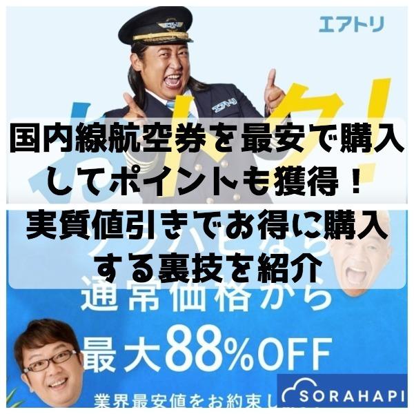 国内線格安航空券を最安値で買ってさらにポイントを獲得!航空券を実質値引きでお得に購入する裏技を公開