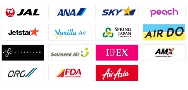 エアトリ取扱航空会社