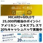 エムアイカードプラスゴールド25000ポイントアメックス20パーセントキャッシュバックアイキャッチ
