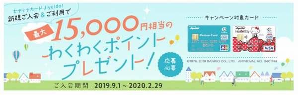セディナカードJiyu!da!新規入会キャンペーン