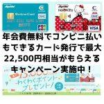 セディナカードJiyuda発行キャンペーンアイキャッチ
