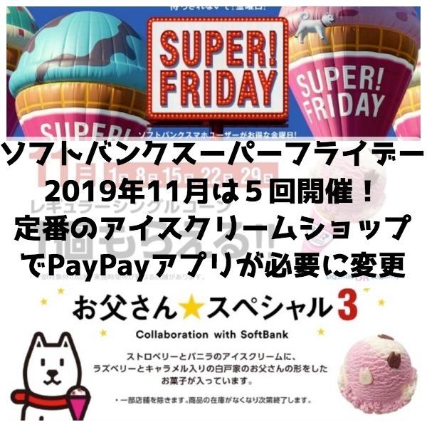 ソフトバンク2019年11月のスーパーフライデーは5回開催!今回の無料クーポンは定番のアイスクリームでPayPayアプリが必要
