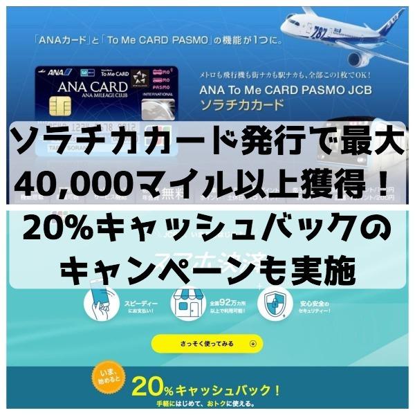 JCBのANAカード発行で最大40,000マイル以上が獲得できる!さらに20%のキャッシュバックキャンペーンも実施中