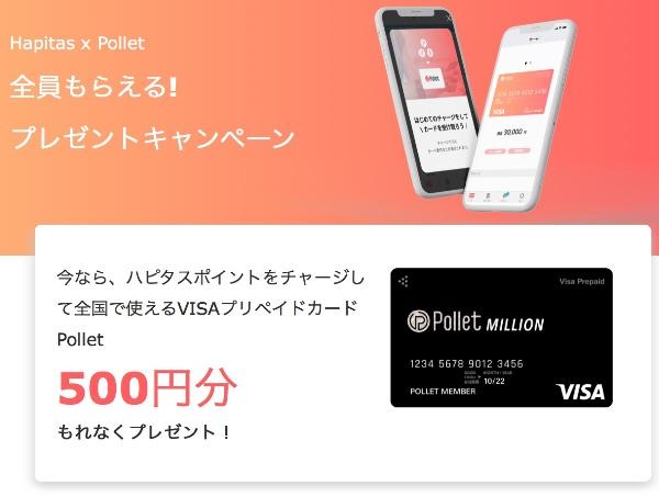 ハピタス500円分プレゼント